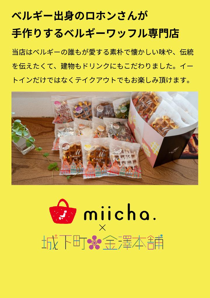 miicha.×城下町金澤本舗